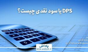 DPS یا سود نقدی چیست؟