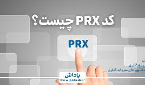کد PRX چیست؟