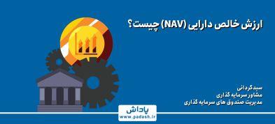 خالص ارزش دارایی یا NAV چیست؟