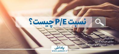 نسبت P/E چیست؟