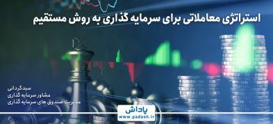 گام ششم آموزش; استراتژی معاملاتی برای سرمایه گذاری به روش مستقیم