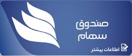 صندوق پاداش سرمایه پارس