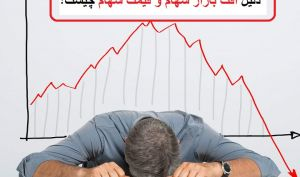 گزارش بازار:بازار سهام به قرن 1300 بازگشت...